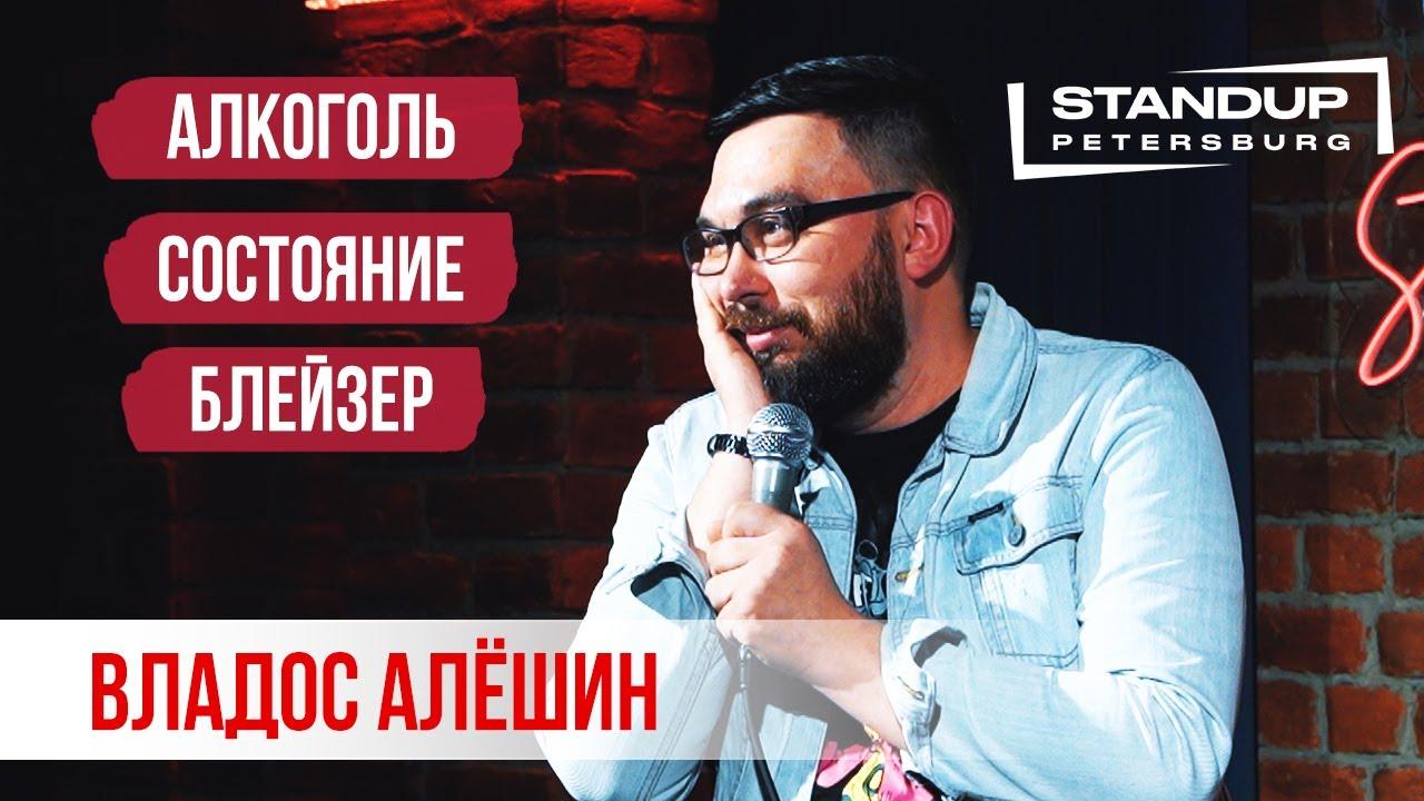 Владос Алешин / StandUp / Алкоголь, состояние, блейзер