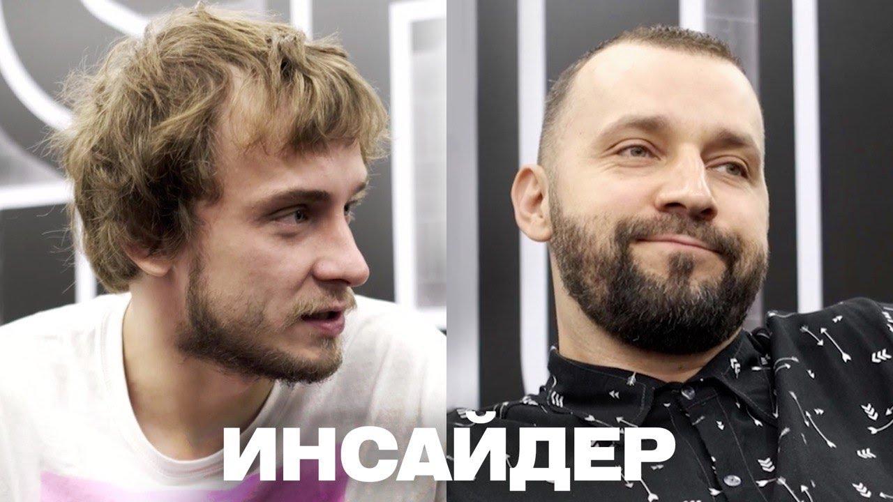 Руслан Белый и Василий Медведев | ИНСАЙДЕР #1
