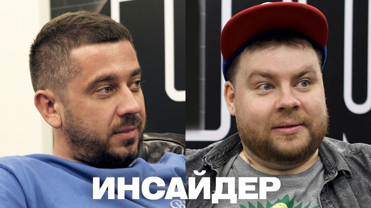 Стас Старовойтов и Андрей Атлас | ИНСАЙДЕР #4