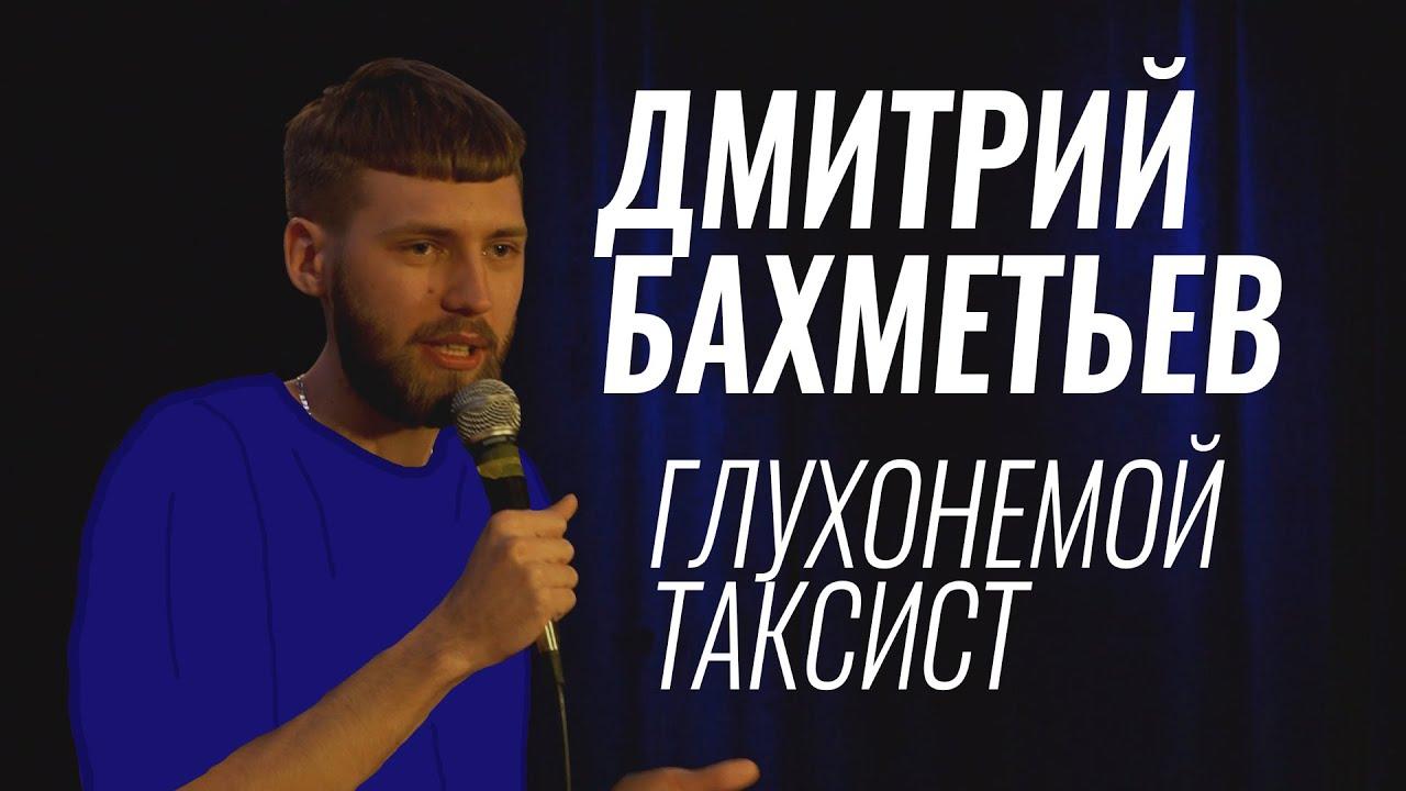 Дмитрий Бахметьев – Глухонемой таксист