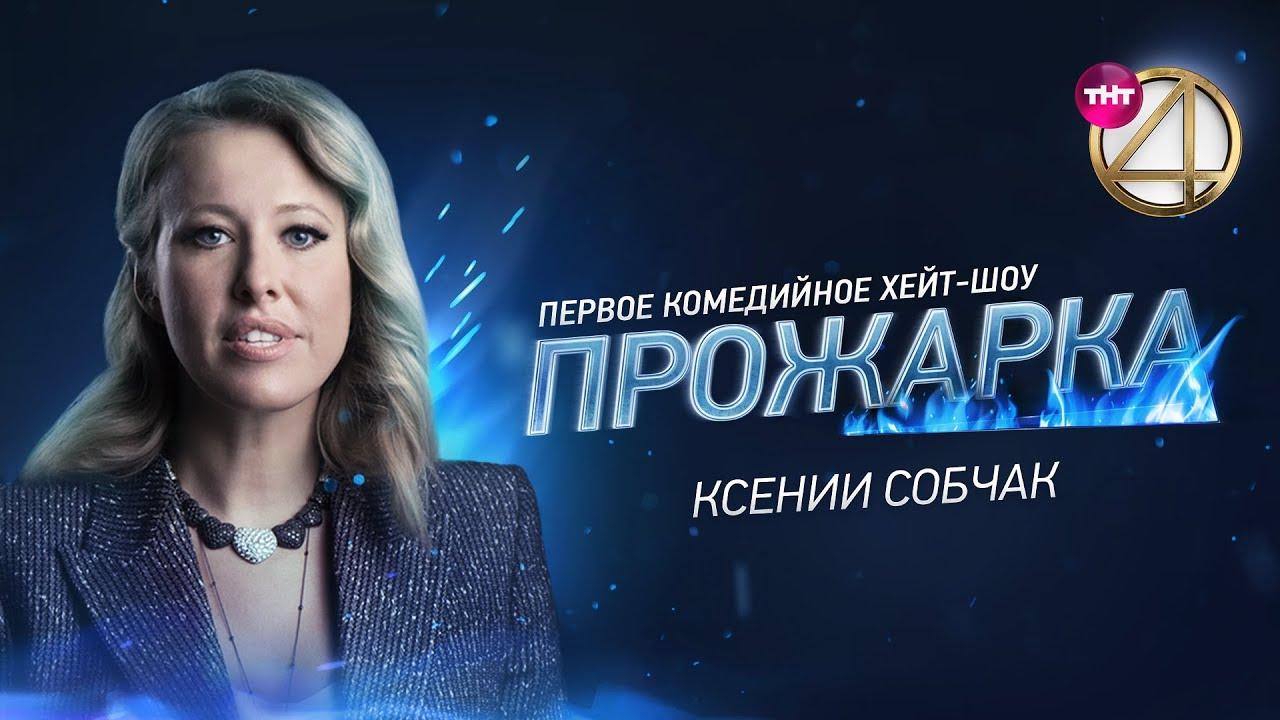 """""""Прожарка"""" Ксении Собчак. Специальный гость – Гавриил Гордеев. Полный выпуск."""
