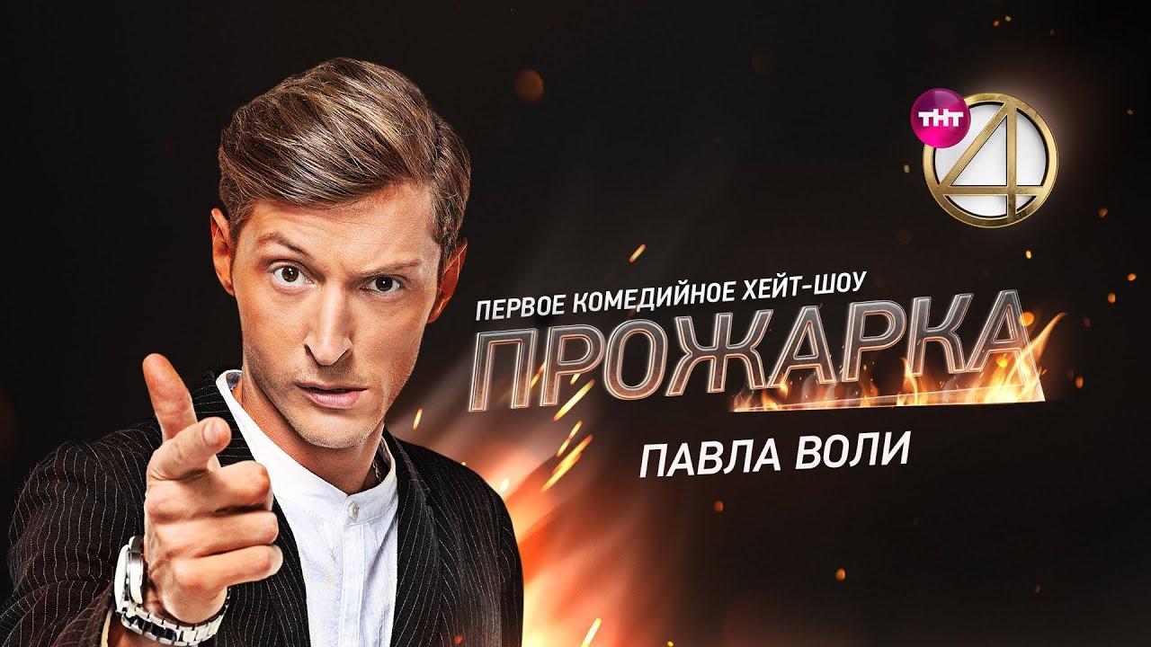 """""""Прожарка"""" Павла Воли. Специальный гость – Ляйсан Утяшева!"""