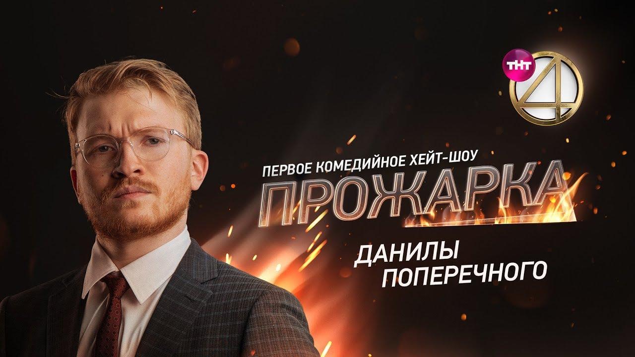 """""""Прожарка"""" Данилы Поперечного. Специальный гость – Егор Крид, Эльдар Джарахов."""