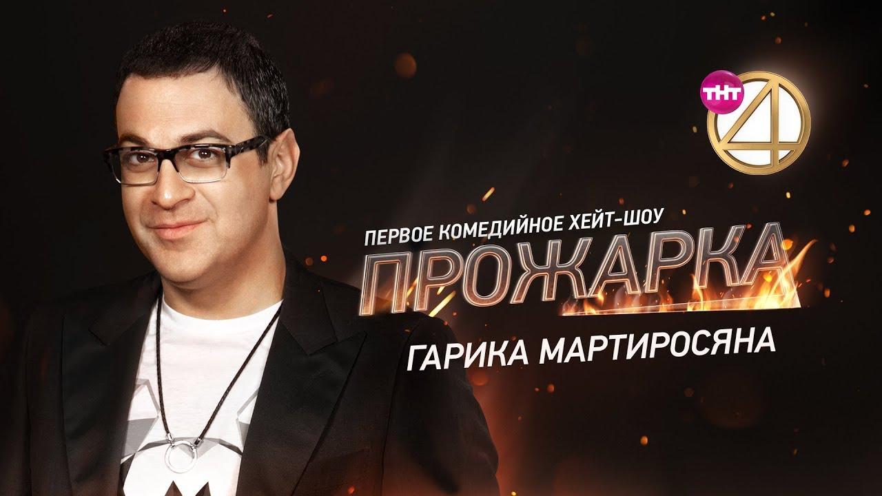 """""""Прожарка"""" Гарика Мартиросяна! Специальный гость – Семён Слепаков! [БЕЗ ЦЕНЗУРЫ 18+]"""