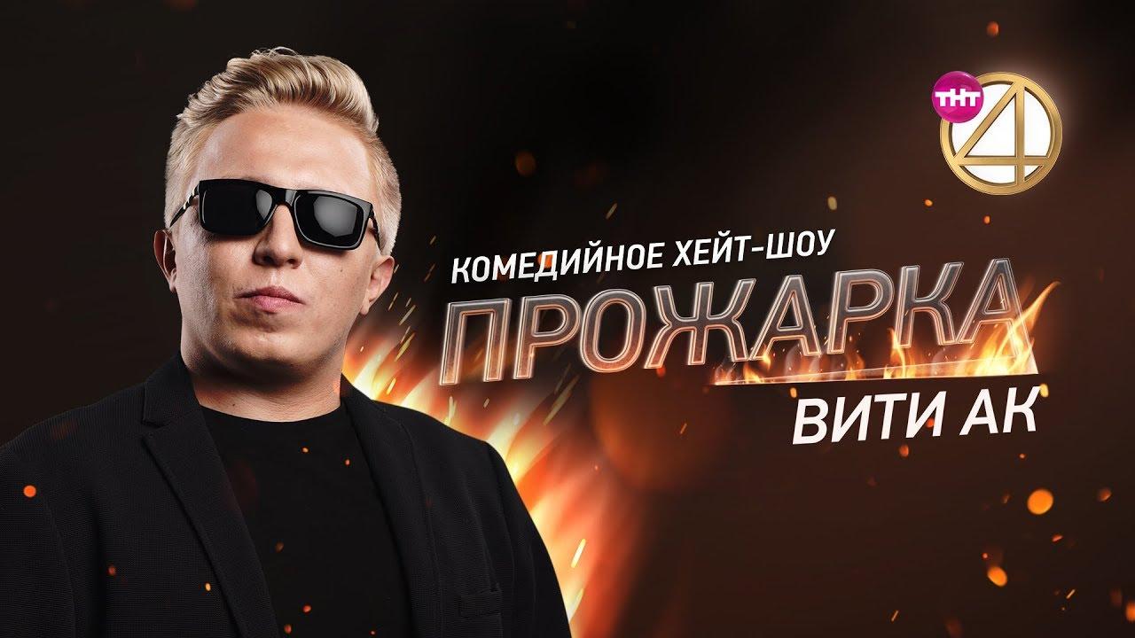 """""""Прожарка"""" Вити АК! Специальный гость – Андрей Григорьев-Апполонов! [БЕЗ ЦЕНЗУРЫ]"""