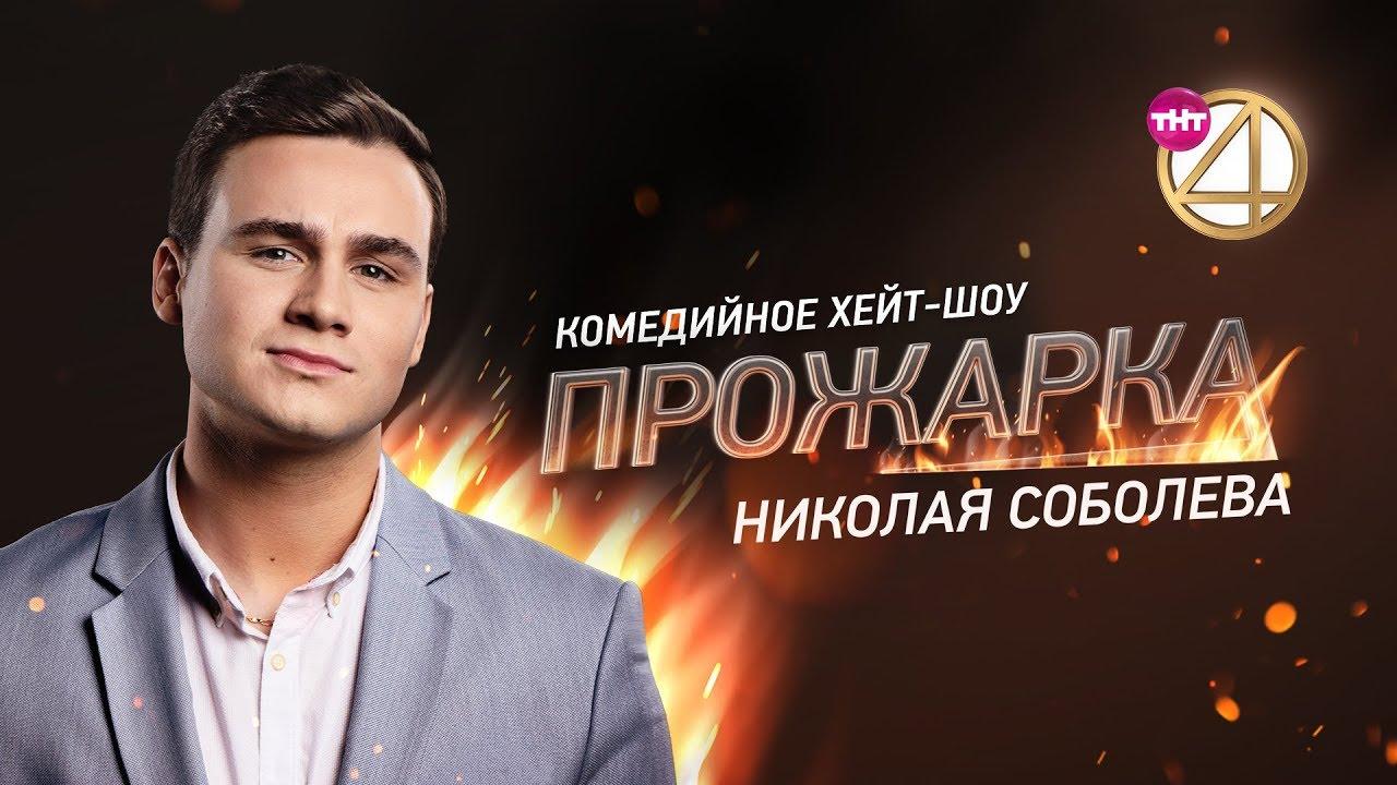 """""""Прожарка"""" Николая Соболева! Специальный гость – Амиран Сардаров! [БЕЗ ЦЕНЗУРЫ 18+]"""