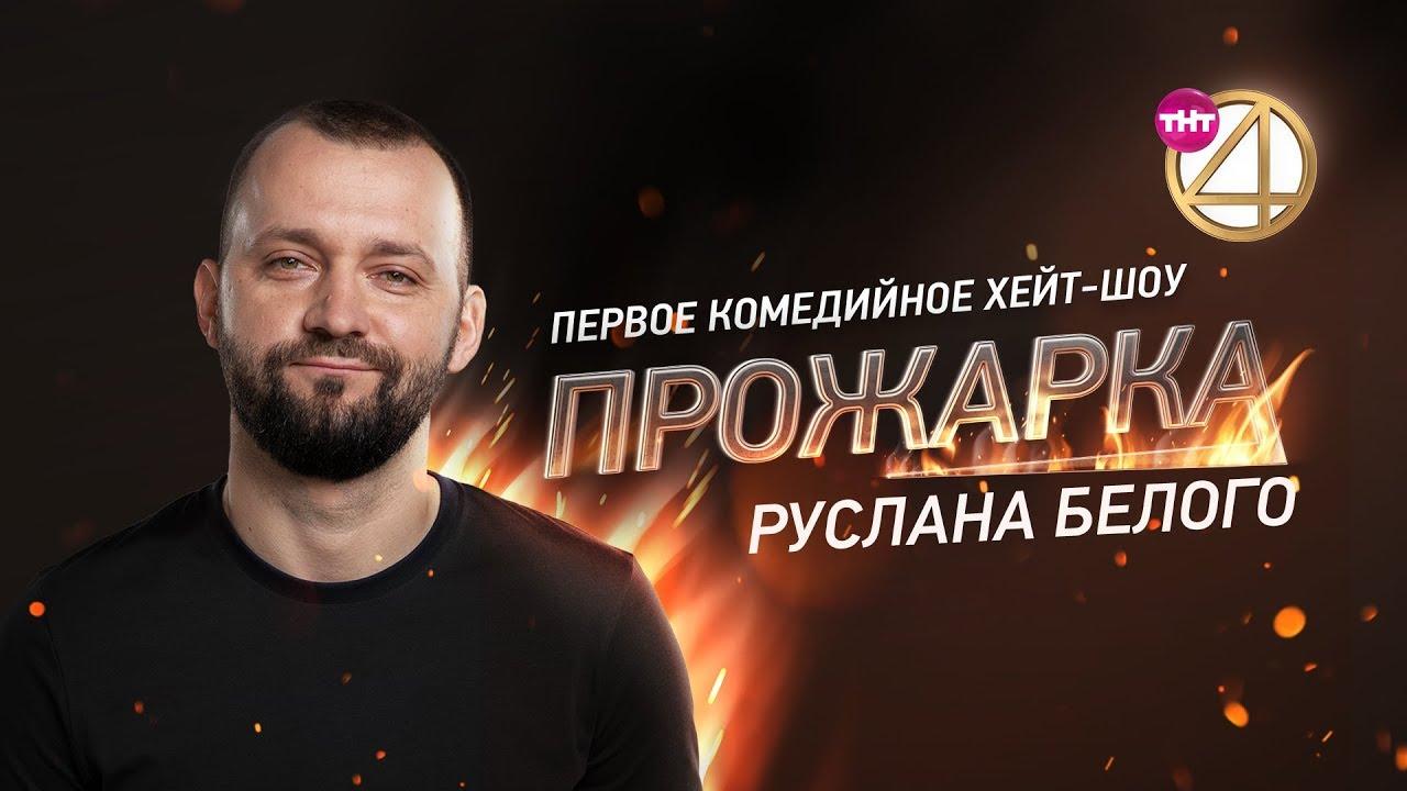 """""""Прожарка"""" Руслана Белого! Специальный гость – Данила Поперечный! [БЕЗ ЦЕНЗУРЫ 18+]"""