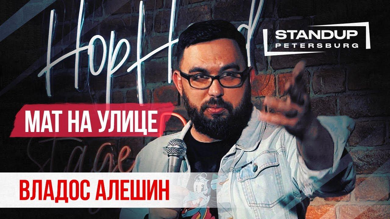 Владос Алешин / StandUp / Мат на улице