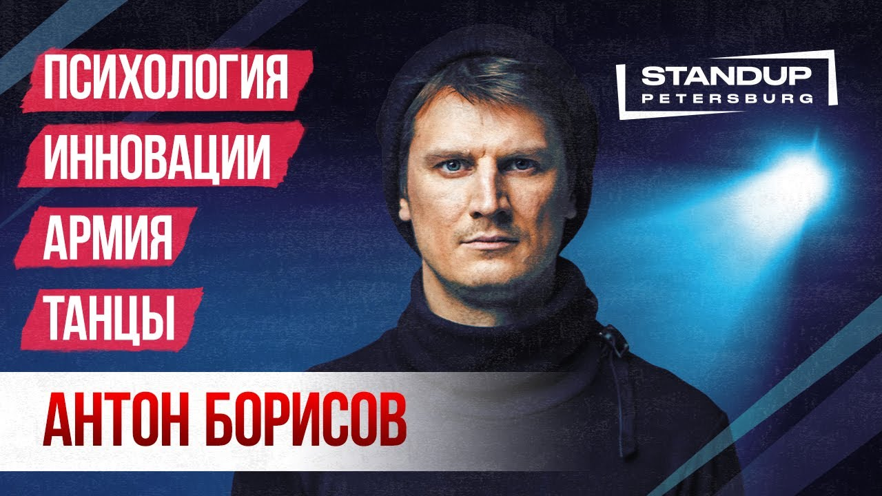 Антон Борисов / StandUp / психология, инновации, армия, танцы