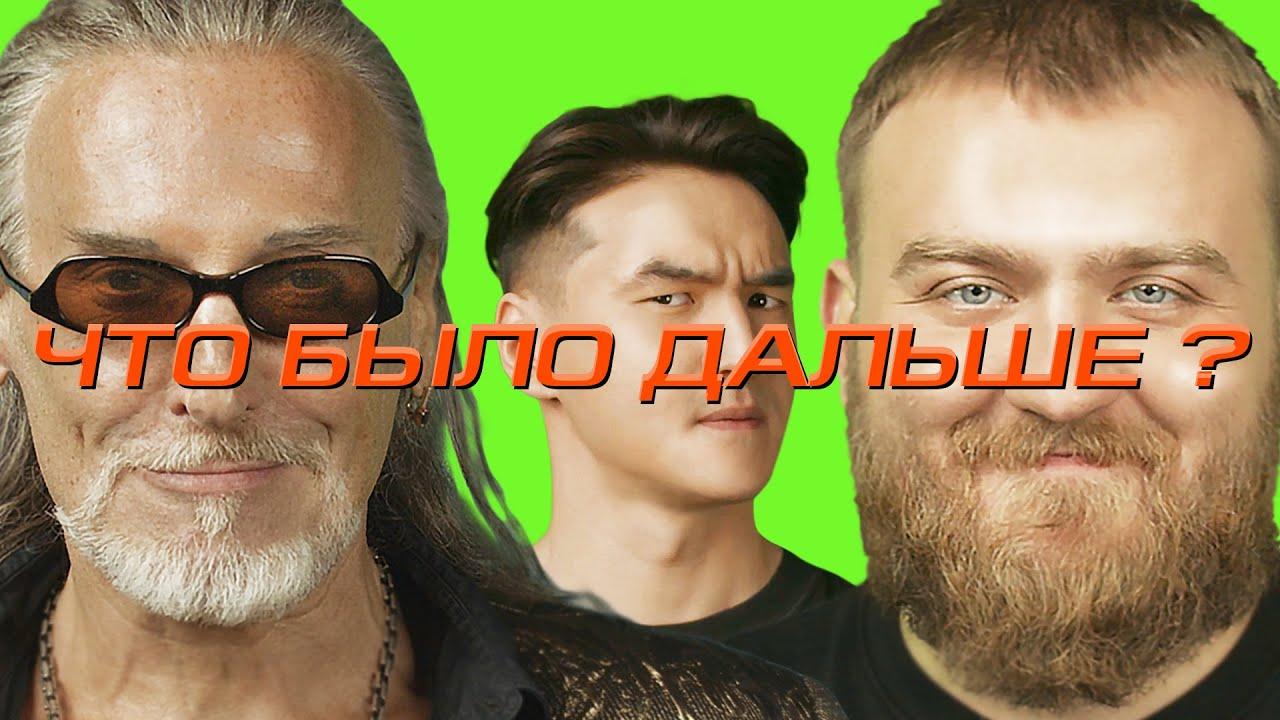 Никита Джигурда x Павел Дедищев | ЧТО БЫЛО ДАЛЬШЕ?