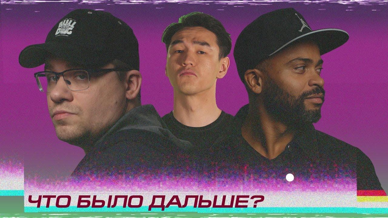 Гарик Харламов x Мигель | ЧТО БЫЛО ДАЛЬШЕ? (Сабуров, Щербаков, Чапарян, Тамби, Рептилоид)