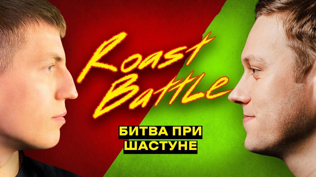 Антон Шастун x Алексей Щербаков | Roast Battle LC #14