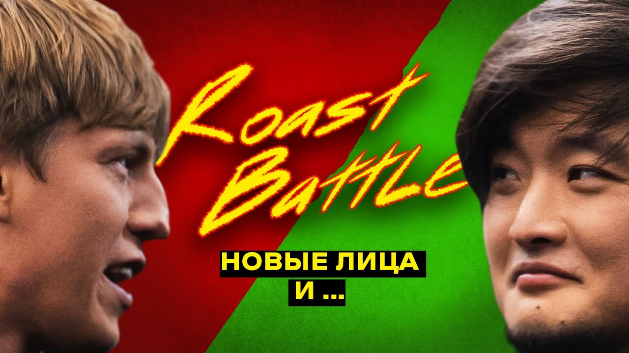 TSOY x Алексей Щербаков | Roast Battle LC #13