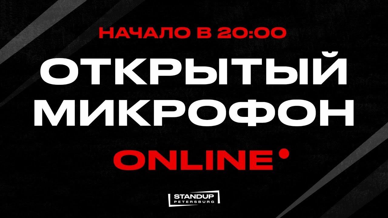 Открытый микрофон Online (25 марта)