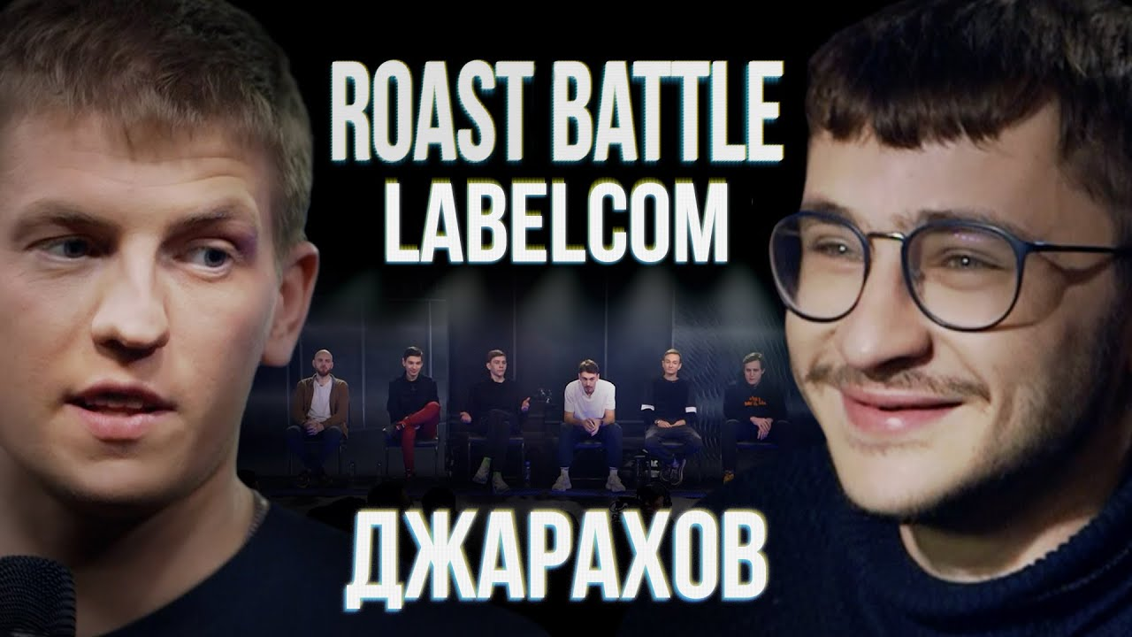 Эльдар Джарахов x Алексей Щербаков | Roast Battle LC #6