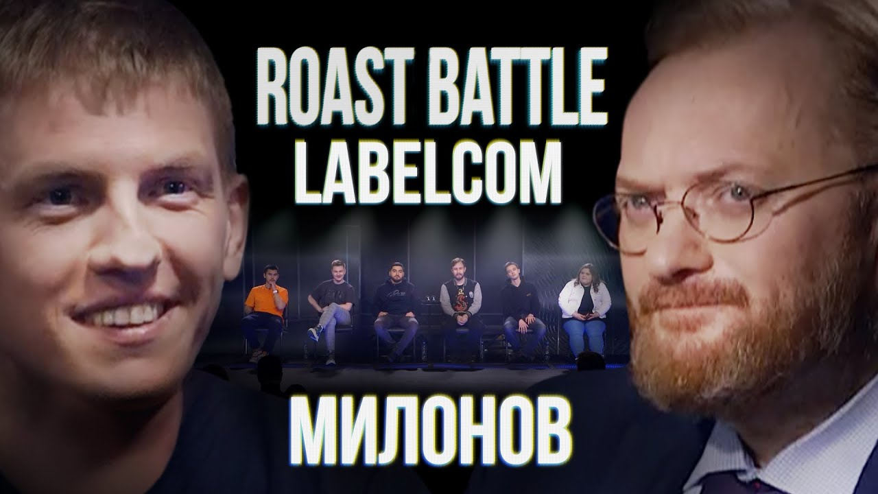 Виталий Милонов x Алексей Щербаков | Roast Battle LC #5