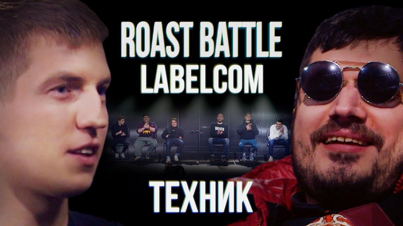 Паша Техник x Алексей Щербаков | Roast Battle LC #4