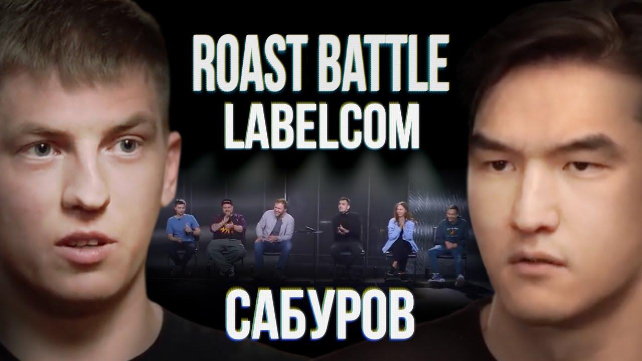 Roast Battle LC #1 Нурлан Сабуров x Алексей Щербаков