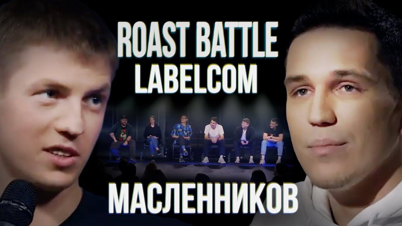 Дима Масленников x Алексей Щербаков | Roast Battle LC #9