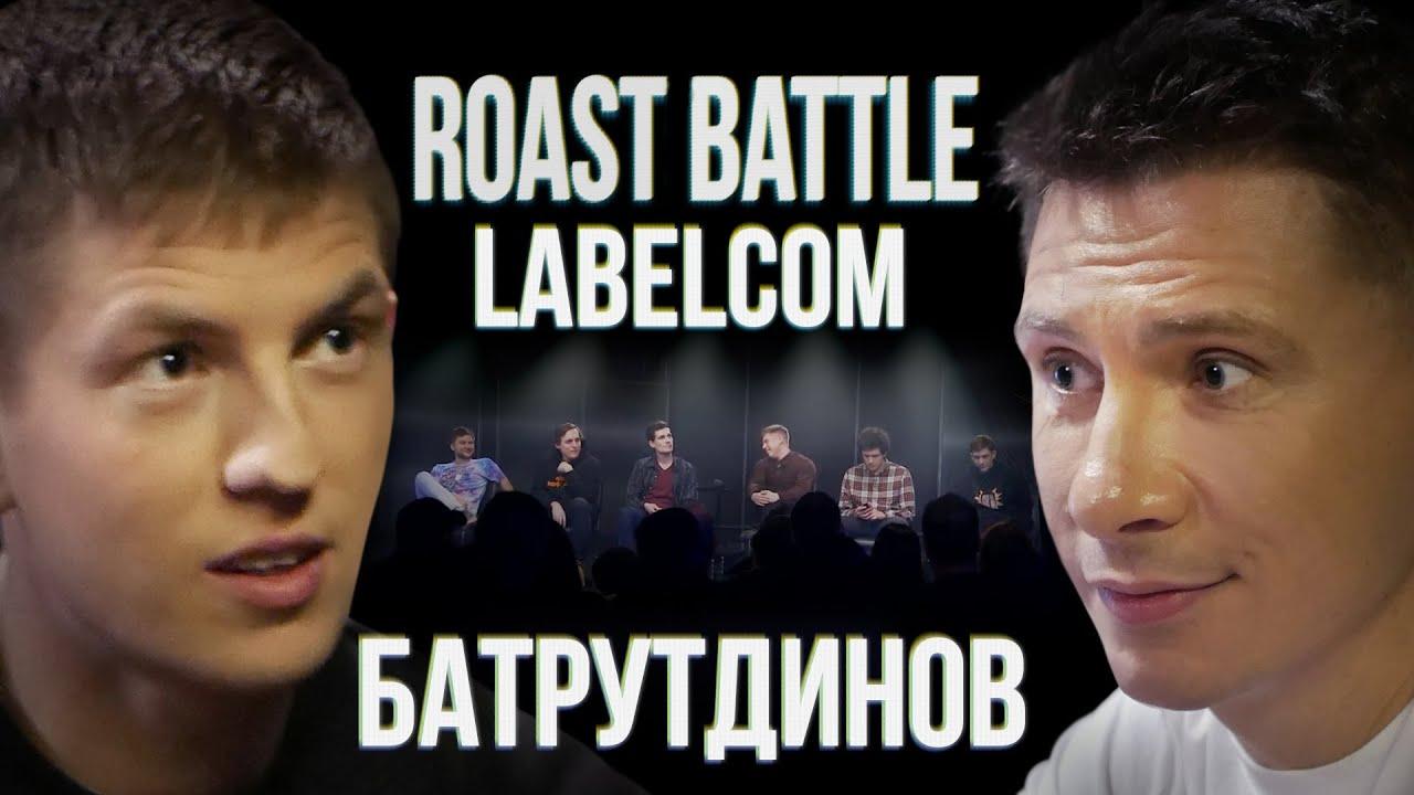 Тимур Батрутдинов x Алексей Щербаков | Roast Battle LC #10