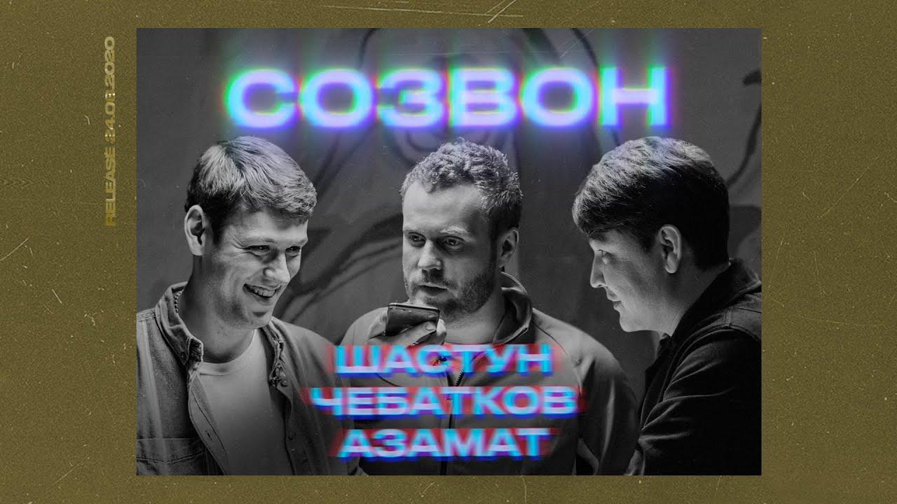 Азамат Мусагалиев, Антон Шастун, Евгений Чебатков   #СОЗВОН