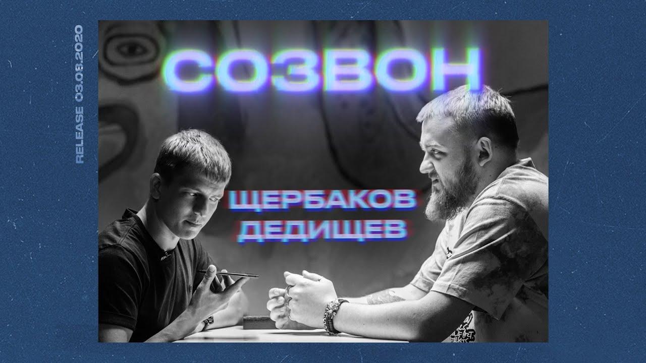 Павел Дедищев, Алексей Щербаков | #СОЗВОН