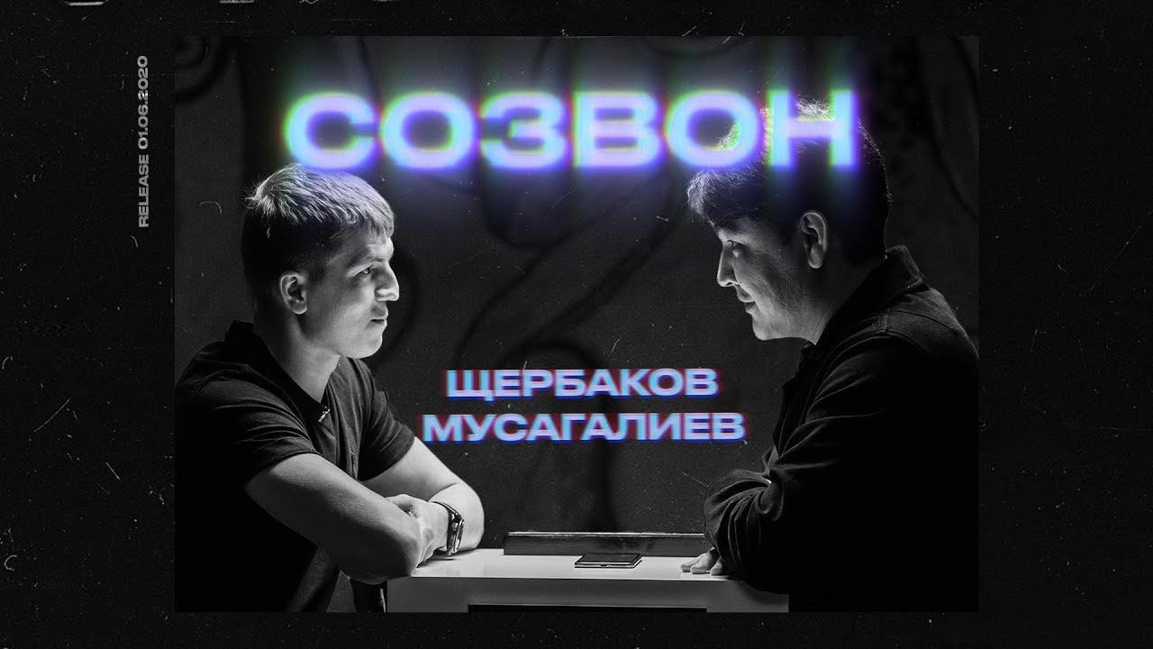 Алексей Щербаков, Азамат Мусагалиев | #СОЗВОН