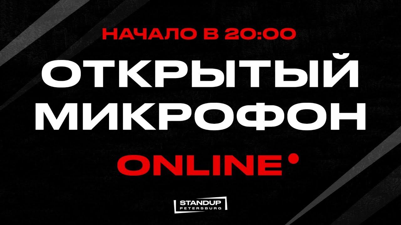 Открытый микрофон Online (30 марта)