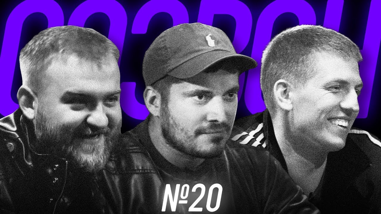 #СОЗВОН 20 – Павел Дедищев, Паша Техник, Алексей Щербаков