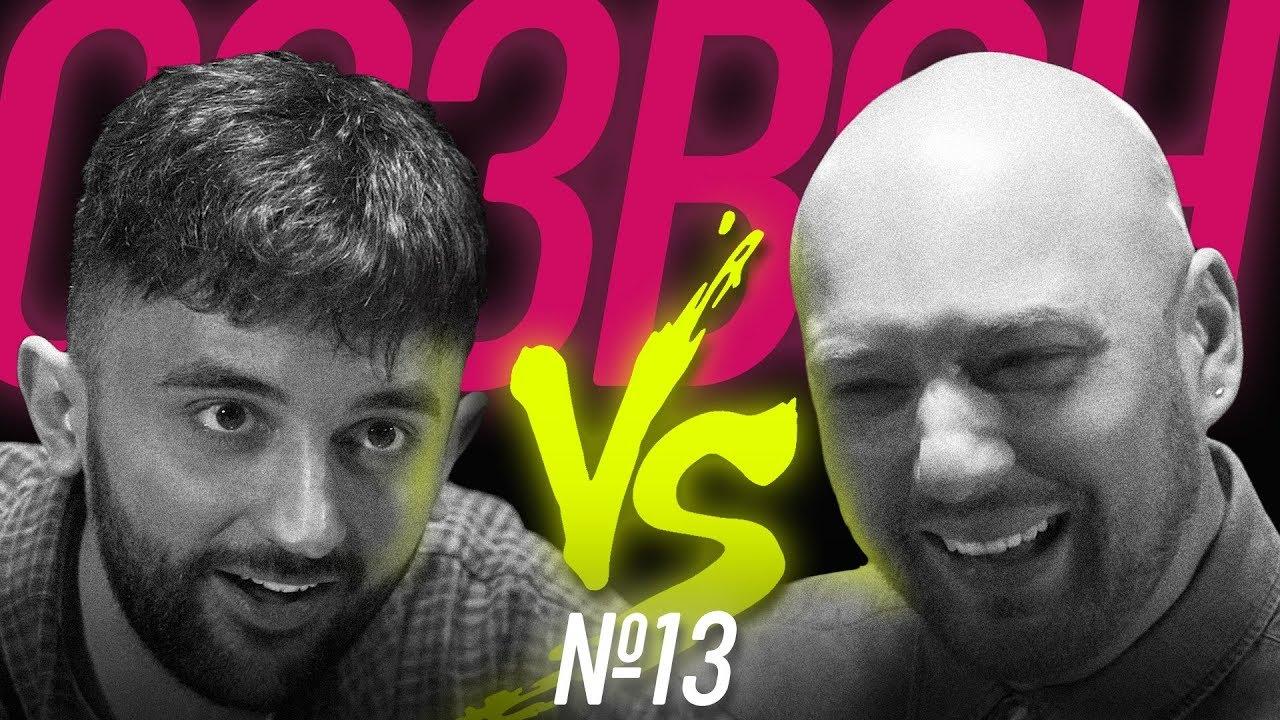 #СОЗВОН 13 – Рустам Рептилоид vs Владимир Маркони