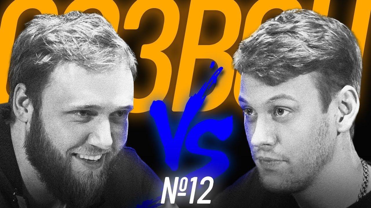 #СОЗВОН 12 – Илья Макаров vs Антон Шастун
