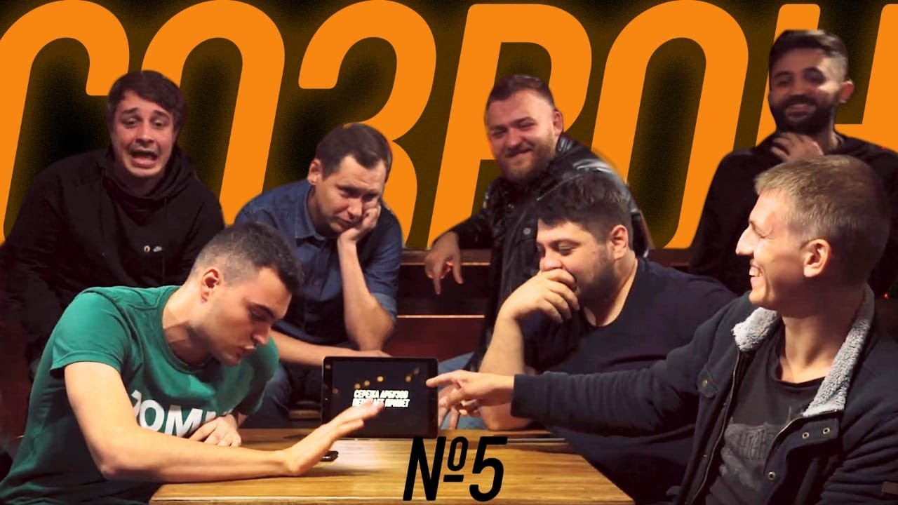 #СОЗВОН 5 – Артем Винокур, Тамби Масаев и Алексей Щербаков