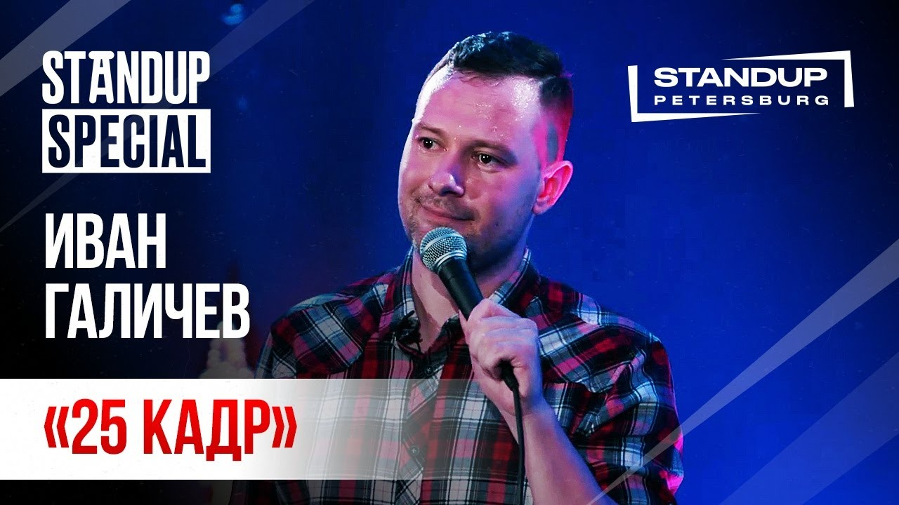 StandUp Special / Иван Галичев (январь 2020)