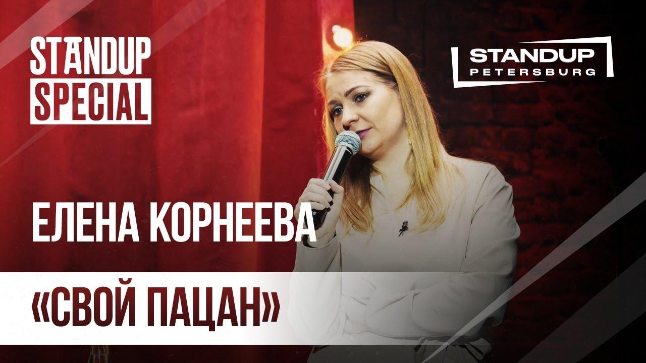 StandUp Special / Елена Корнеева (октябрь 2019) / Женский стендап