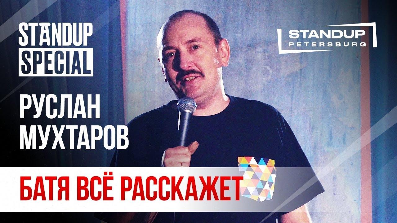 StandUp Special / Руслан Мухтаров (декабрь 2019)