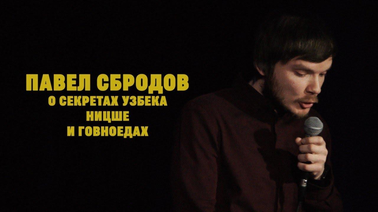 Павел Сбродов – О секретах узбека, Ницше и говноедах