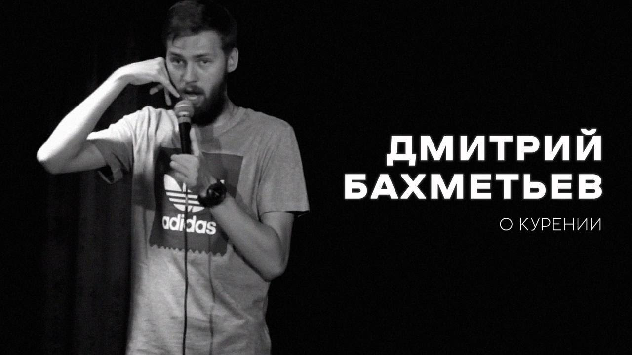 Дмитрий Бахметьев – О курении