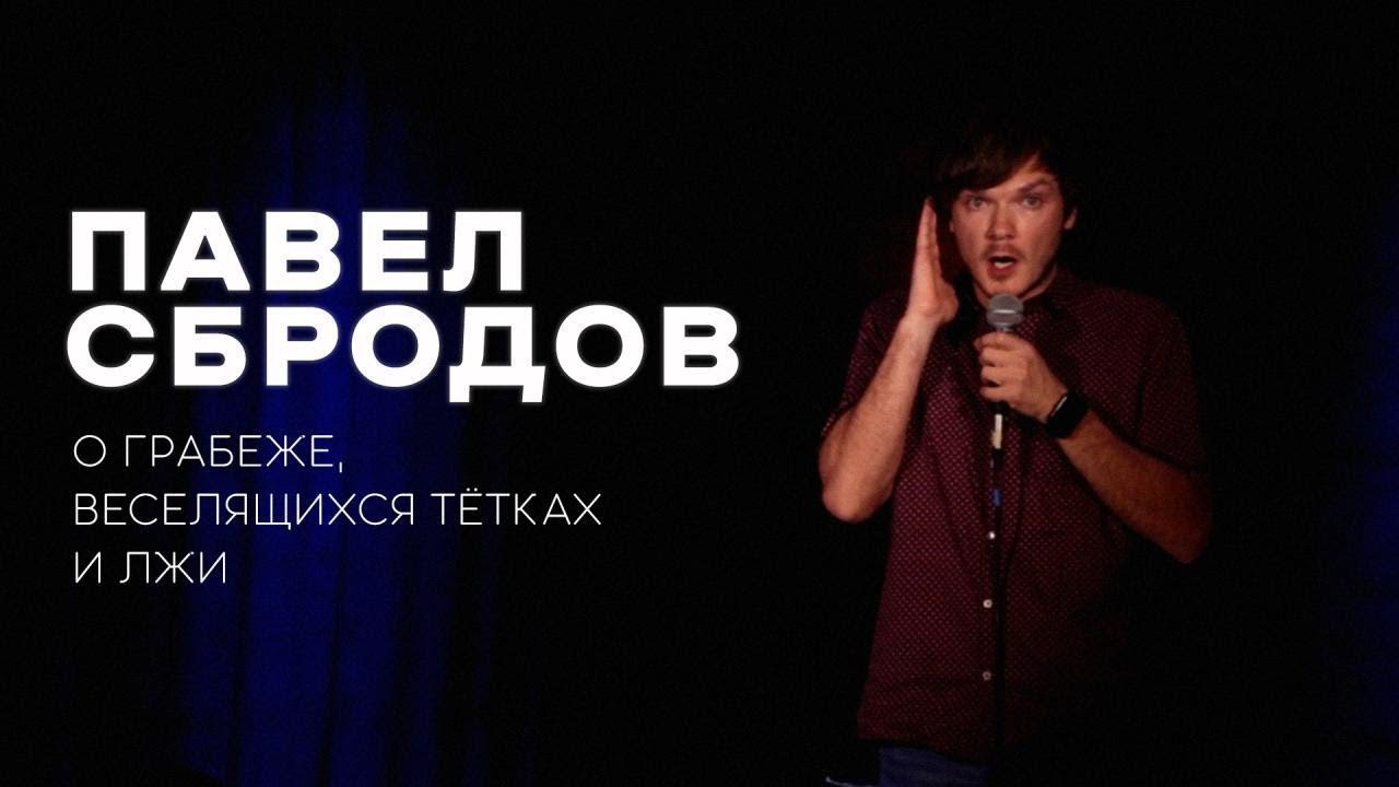 Павел Сбродов – О грабеже, веселящихся тётках и лжи
