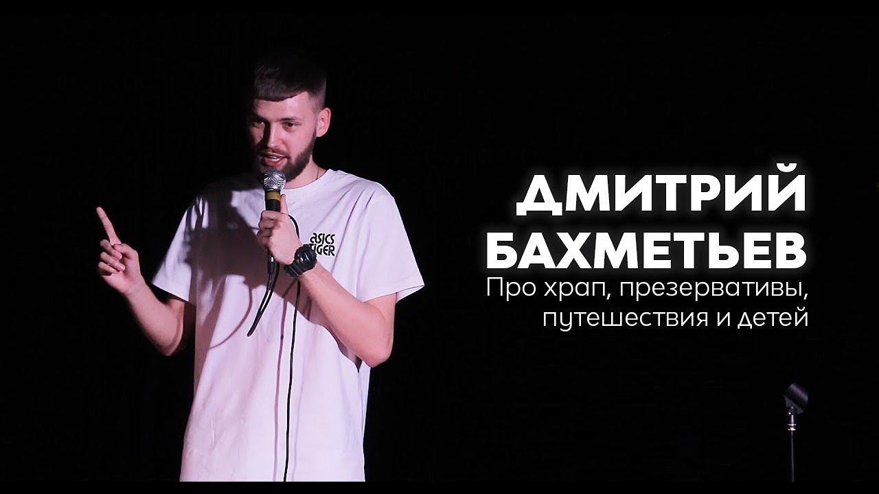 Дмитрий Бахметьев – Про храп, презервативы, путешествия и детей