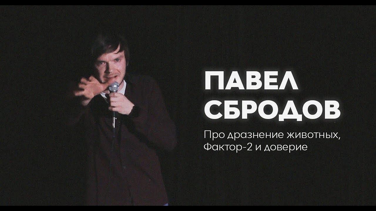 Павел Сбродов – Про дразнение животных, Фактор-2 и доверие