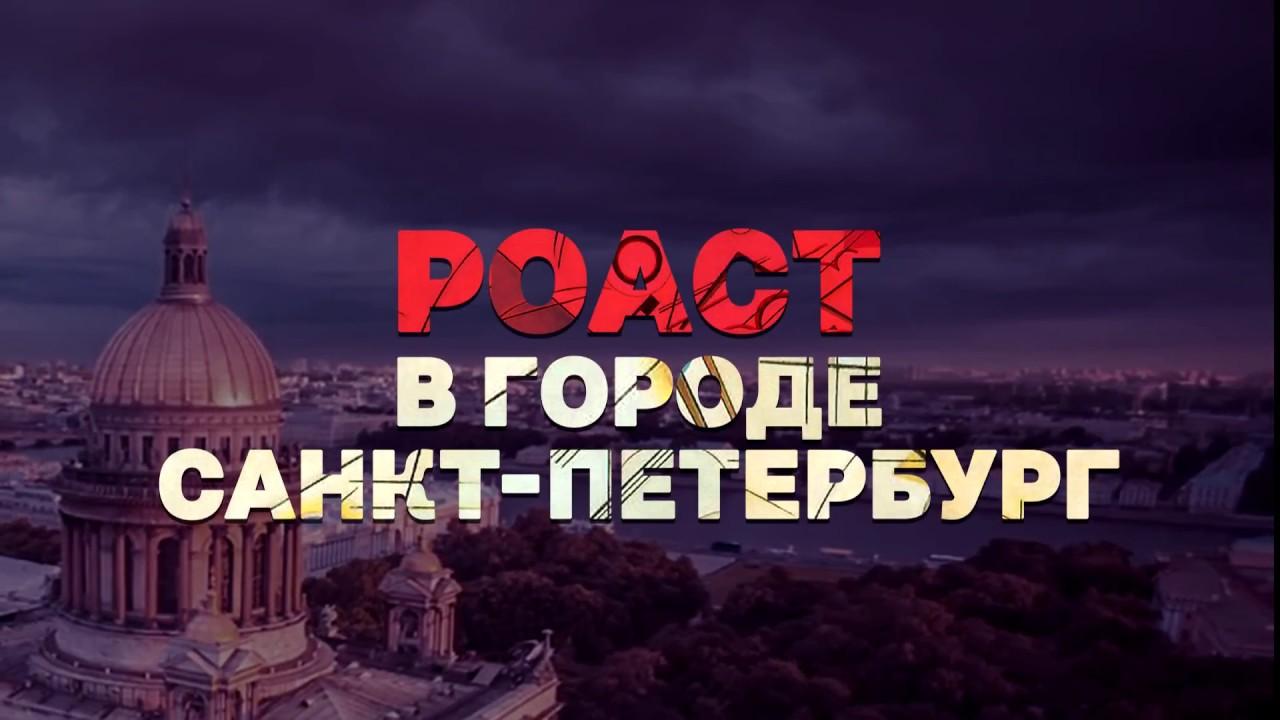 Роаст: Илья Стародубцев отрывается в Санкт-Петербурге