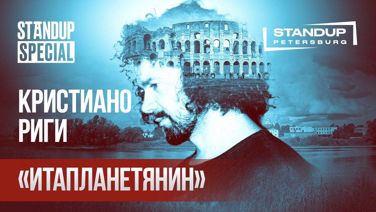 StandUp Special / Кристиано Риги / Жизнь итальянца в России  (февраль 2020)