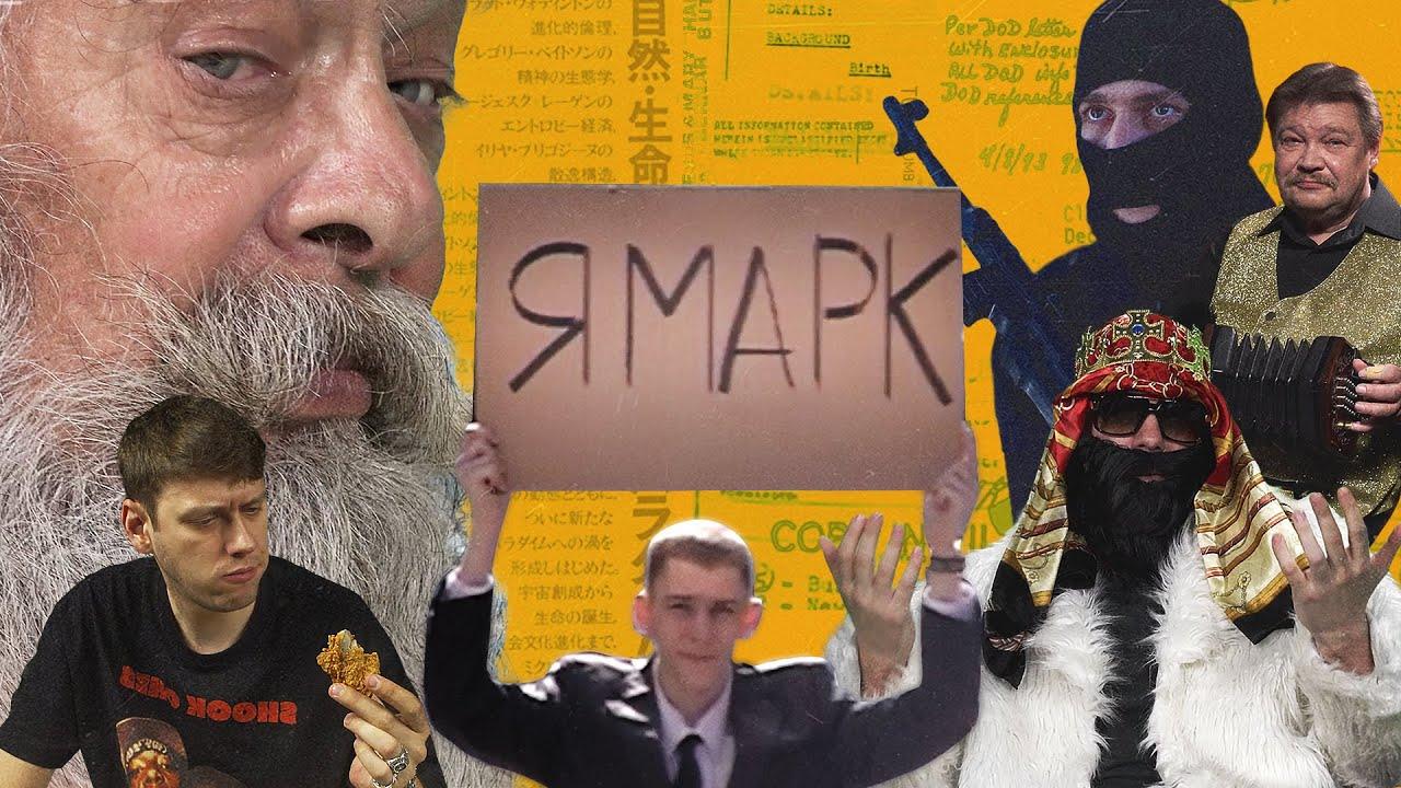 ЯМАРК | 1 серия | АНТОН ШАСТУН, BIG RUSSIAN BOSS, НИКОЛАЙ БАНДУРИН, СЕРГЕЙ МАТРОСОВ, МАРК СЕРГИЕНКО