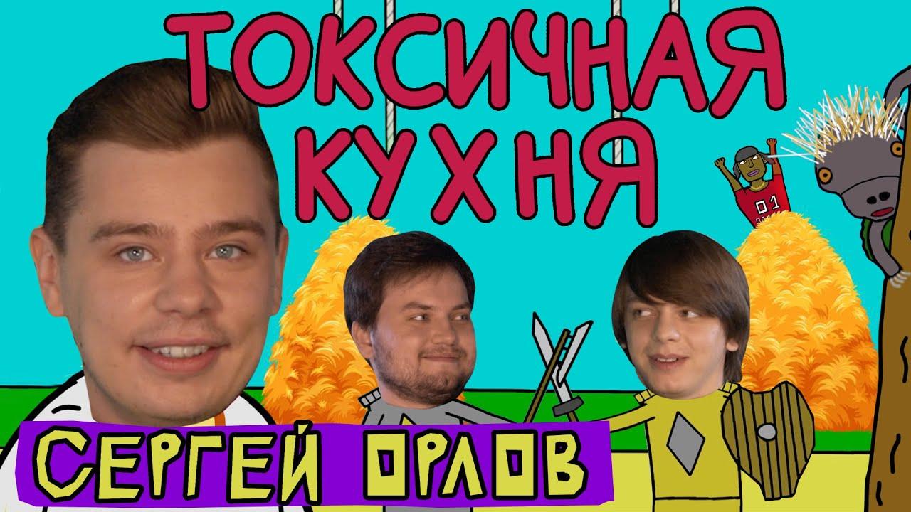 Токсичная Кухня: Сергей Орлов