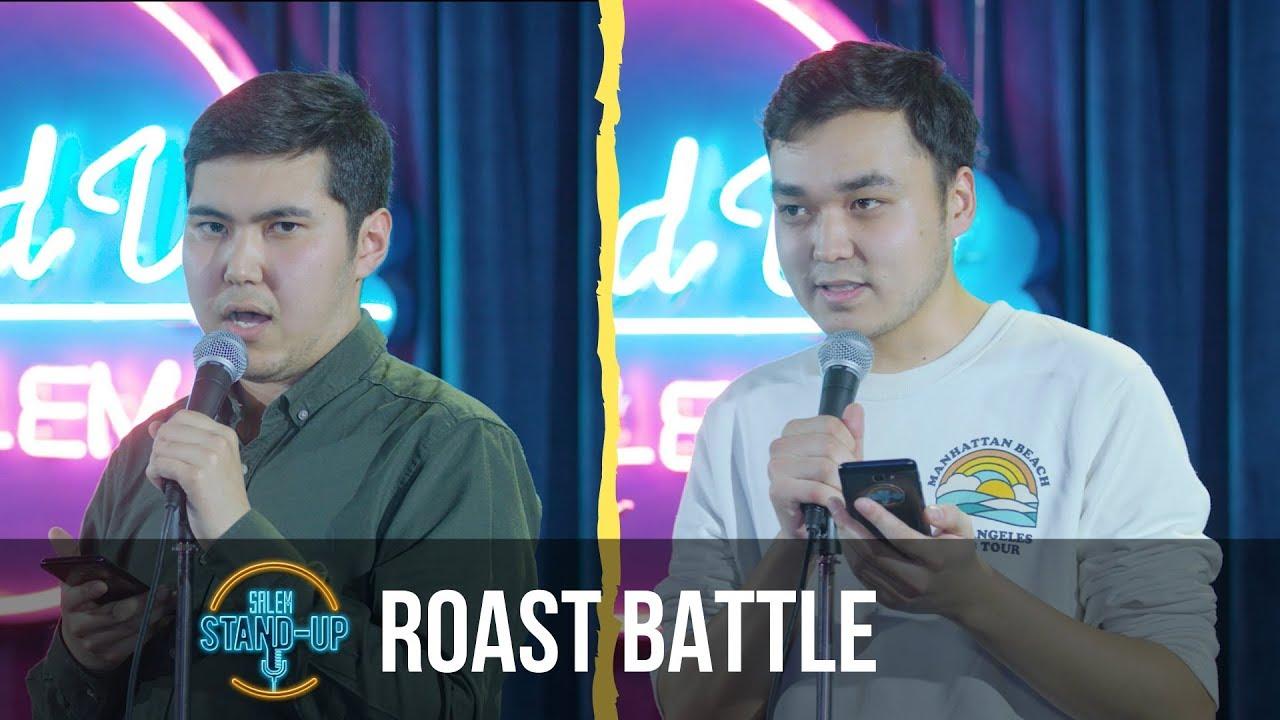 Roast Battle – Прожарка | Нурлан vs Аубакир | SalemStandUp