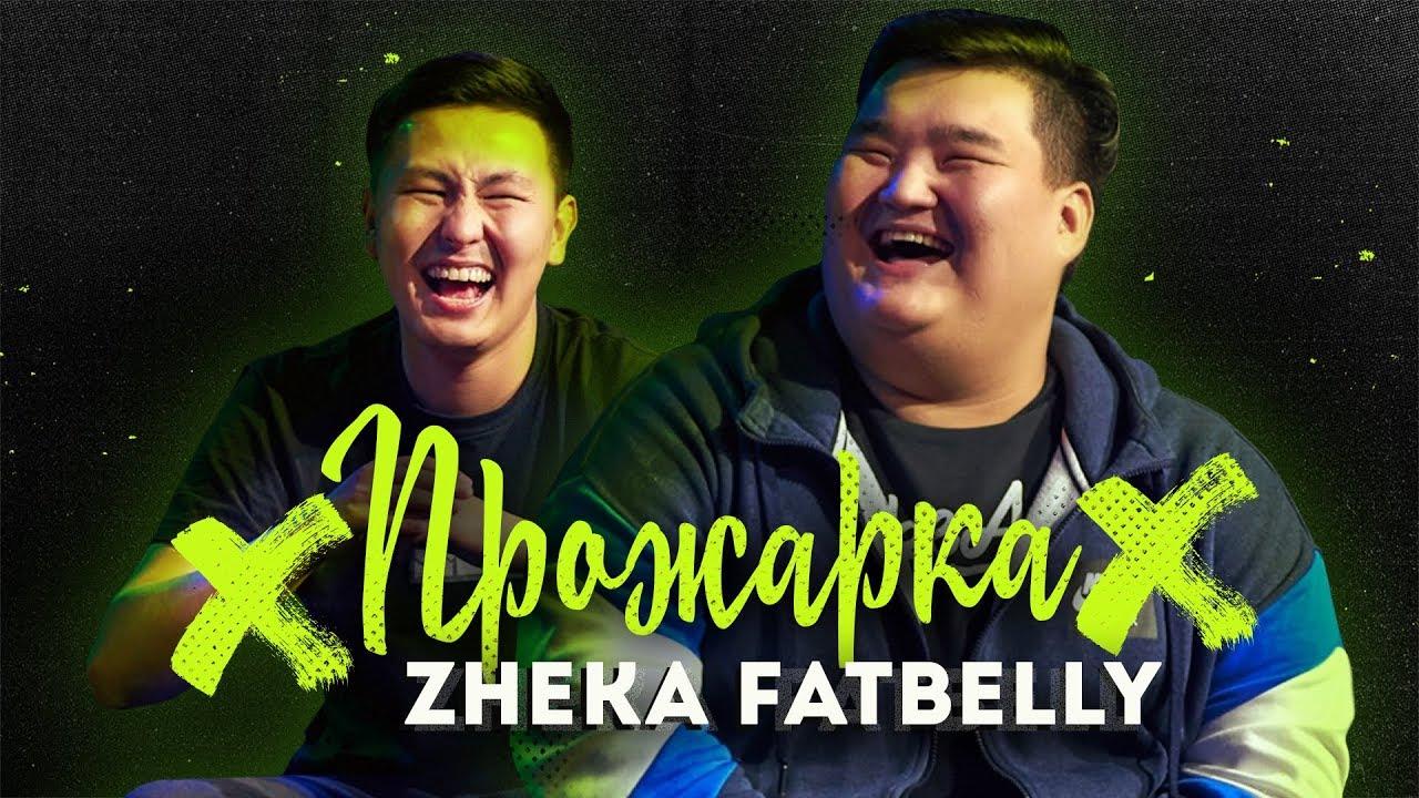 Roast Battle Жеки Фатбелли Zheka Fatbelly | Ведущий Ильяс Джапаров | Резиденты Salem stand up