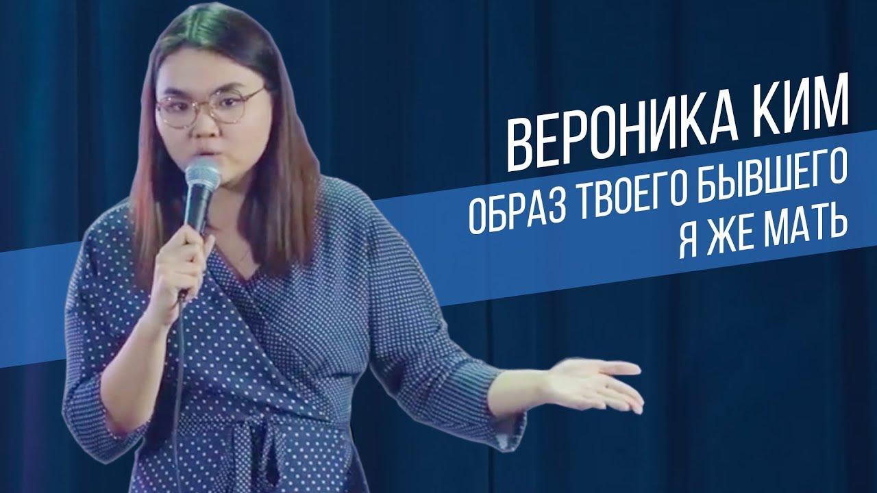 Вероника Ким ТОП шуток | Стендап в Казахстане | Salem Stand Up