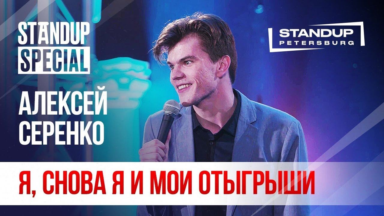 StandUp Special / Алексей Серенко (ноябрь 2019)