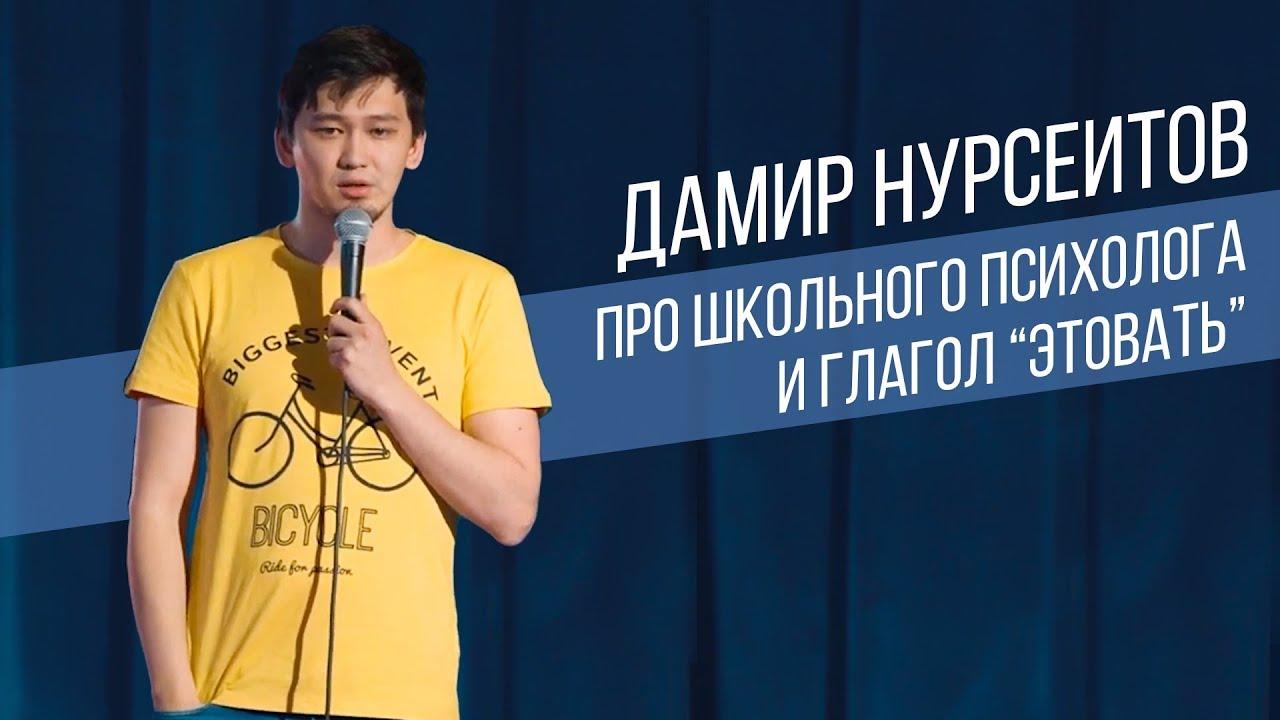 Дамир Нурсеитов ТОП шуток | Стендап в Казахстане | Salem Stand Up