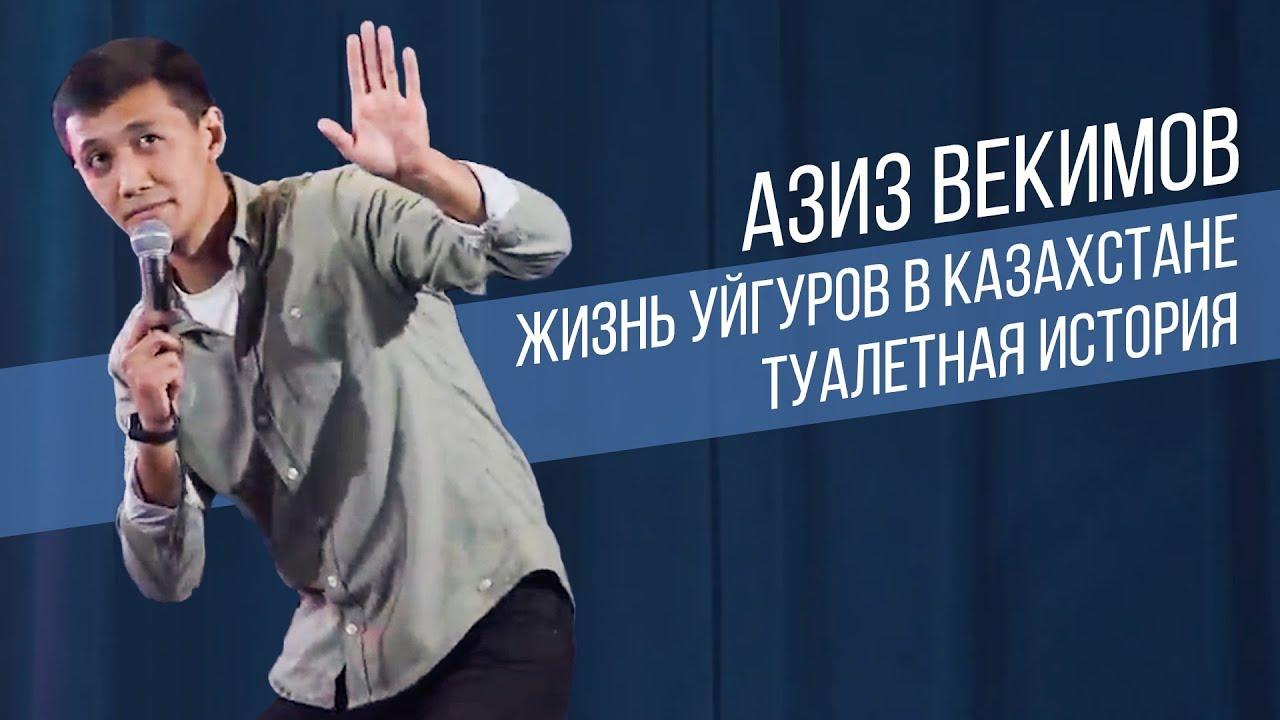 Азиз Векимов ТОП шуток | Стендап в Казахстане | Salem Stand Up
